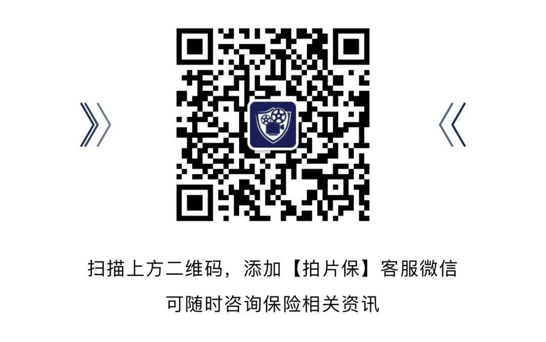 """剧组可复工?YES!【拍片保】 剧组人员险已升级覆盖""""新冠肺炎""""(文末有福利)"""